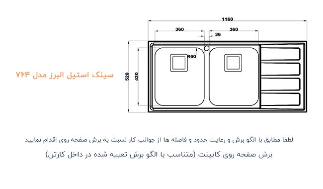 سینک ظرفشویی توکار استیل البرز مدل764